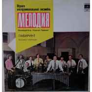Мелодия – Лабиринт